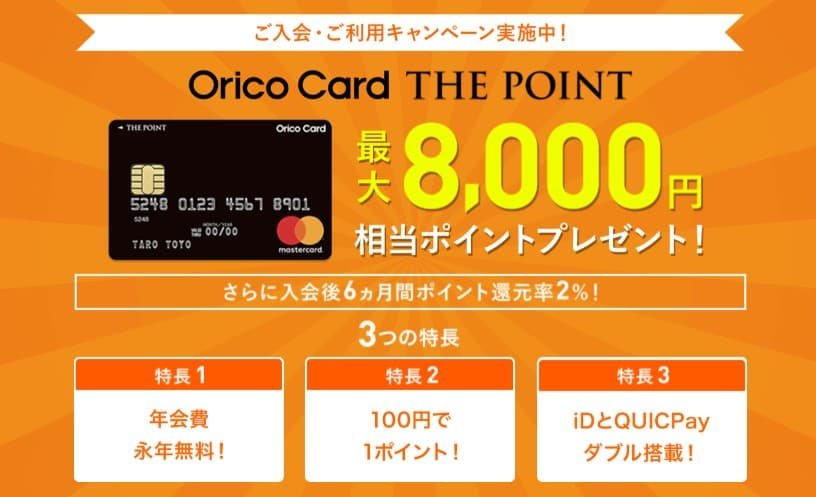 Orico Card THE POINTのLP画像新規入会案内